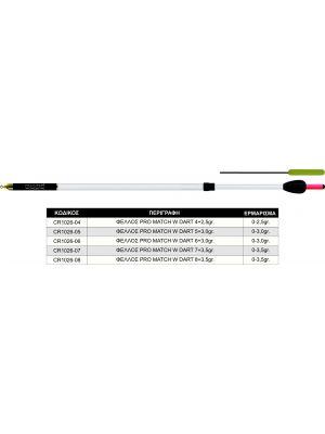 Φελλός Cralusso CR1026 Pro Match W Dart